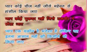 Ture Love Hindi Shayari Images Wallpaper Pics For Whatsaap