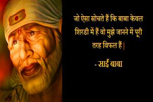 sai baba ka photo Photo Pics Download In Hindi