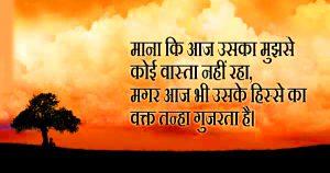 Hindi Shayari Images Photo Pics Download