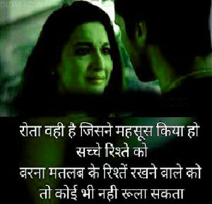 Hindi Shayari Breakup Images Photo Wallpaper Download
