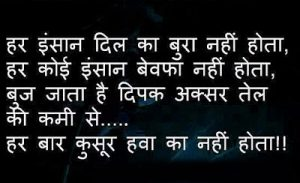 Hindi Shayari Breakup Images Photo Pictures Download