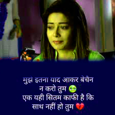 Hindi Shayari Breakup Images Photo Pictures Free Download