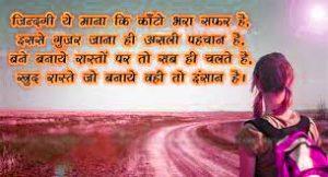 Hindi Love Sad Shayari Images Photo Pictures Download