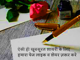 Hindi Shayari Breakup Images Photo Pics With Red Rose