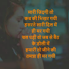 Best New Latest Dard Bhari Hindi Shayari Wallpaper Pictures Download