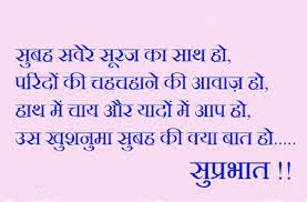 Good Morning Quotes In Hindi Font Images Photo Pics Free Download