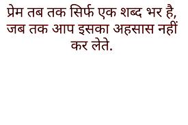 Ture Love Hindi Shayari Images Photo Wallpaper HD Download