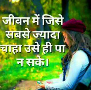 Hindi Shayari Breakup Images Wallpaper Pics Download