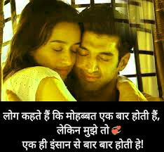 Hindi Romantic Shayari Images Photo Pics Download