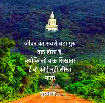 Good Morning Quotes In Hindi Font Images Wallpaper With Hindu God