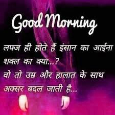 Good Morning Quotes In Hindi Font Images Wallpaper Pics Download