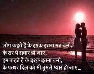 Hindi Shayari Breakup Images Photo Pics Download