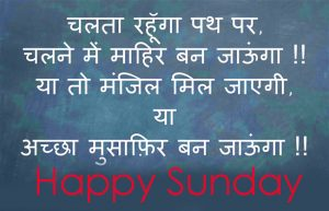 Happy Love Sunday Hindi Shayari Quotes Images Photo Pics Free Download
