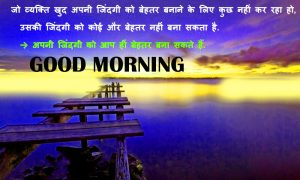 Good Morning Thoughts Images Pictures In Hindi Download