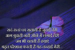 Hindi Judai Shayari Images Pictures For Girlfriends