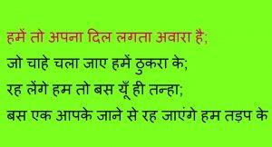 Hindi Shayari Images Wallpaper Pictures Free Download