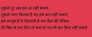 Hindi Judai Shayari Images Wallpaper Pics For Boyfriends HD