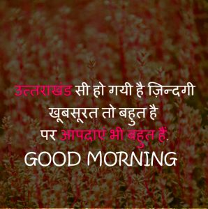 Funny Suvichar Good Morning Hindi Images HD Download For Whatsaap