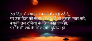 bewafa Hindi shayari Pics Download