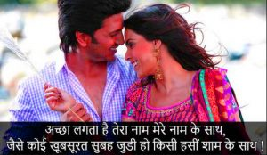Romantic Hindi Shayari Images Photo Pics Wallpaper Download