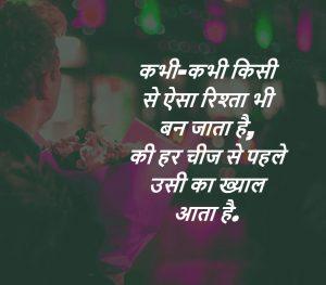 Ture Love Hindi Shayari Images Pictures Free Download