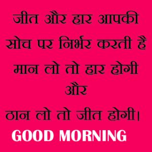 Good Morning Thoughts Images In Hindi HD Download