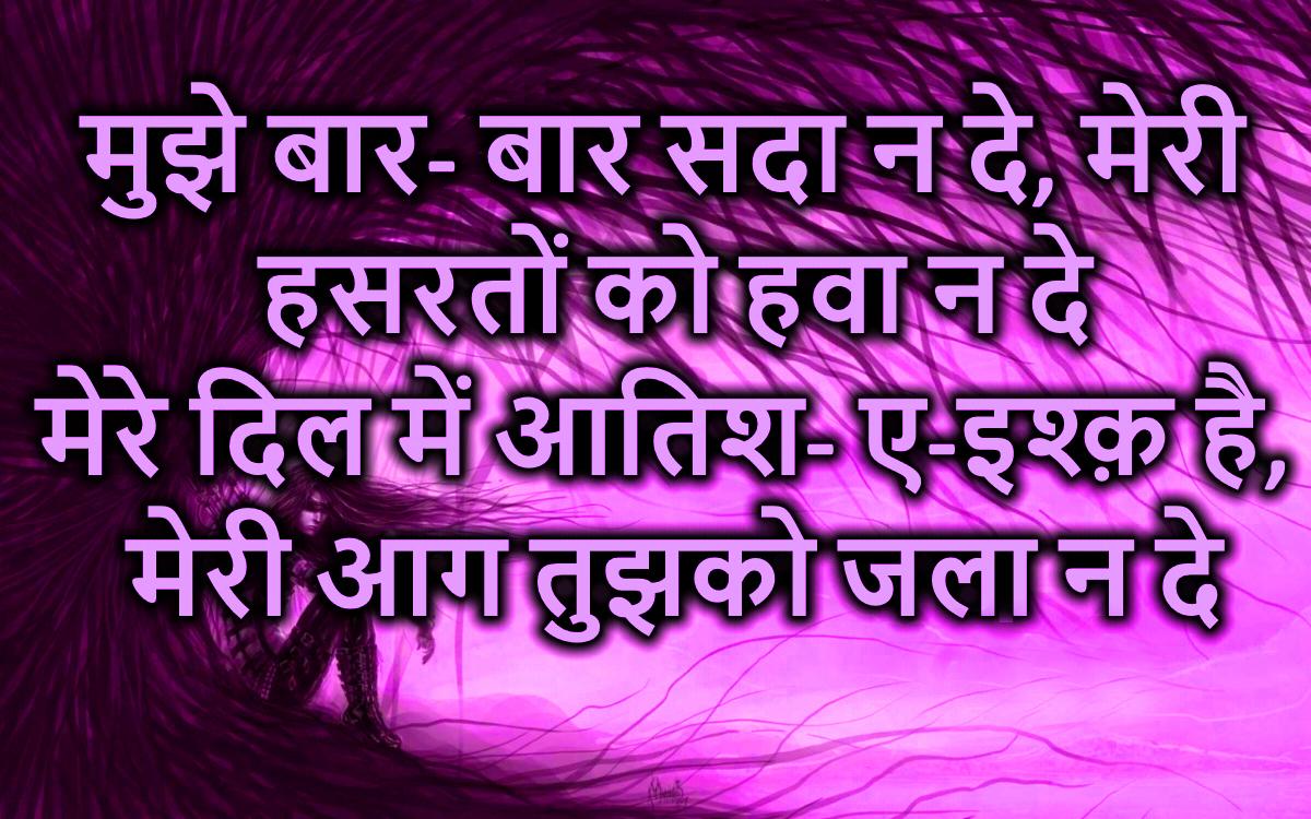 145+ Hindi Judai Shayari Images Wallpaper Pics HD Download