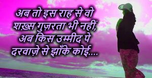 Dard Bhari Hindi Shayari Wallpaper Images Photo Pictures Free Download