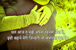 Hindi Love Shayari Images Photo Pictures HD Download
