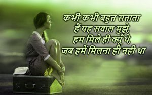 Hindi Shayari Breakup Images Wallpaper Pics Download