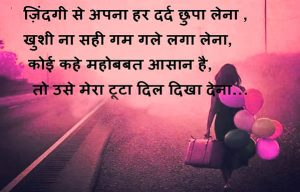 Hindi Shayari Breakup Images Photo Pictures Free Download