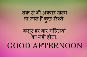 Good Afternoon Images Photo Pics In Hindi