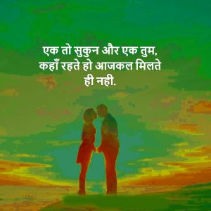 Ture Love Hindi Shayari Images Wallpaper Pics HD Download