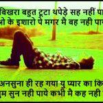 144+ Breakup Images Photo Pics With Hindi Shayari Download