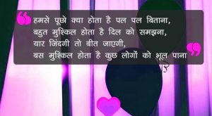 bewafa Hindi shayari Images Photo Pics Free Download