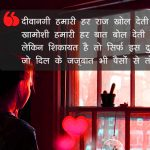 345+ Bewafa Images Photo Pics With Hindi Shayari HD Download