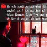 345+ Bewafa Images Photo Pics With Hindi Shayari HD Download