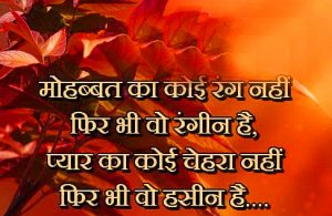 Romantic Hindi Shayari Images Wallpapre Pics Free Download