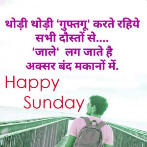 Happy Love Sunday Hindi Shayari Quotes Images Photo Pictures Free Download