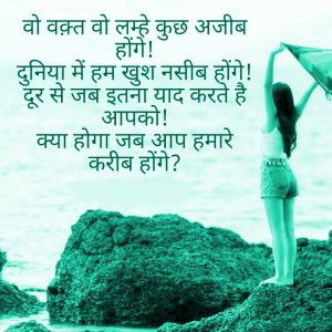 Hindi Shayari Images Photo Pictures Free Download