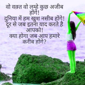Romantic Hindi Shayari Images Wallpapre Free Download