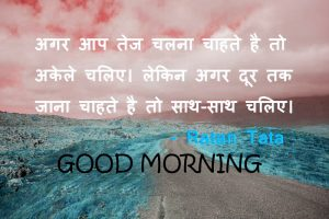 Suvichar Good Morning Hindi Images Photo For Whatsaap