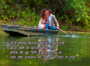 Romantic Hindi Shayari Images Pics For Girlfriends