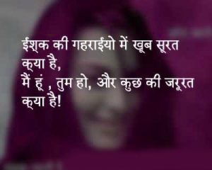 Romantic Hindi Shayari Images Pictures For Girlfriends for Whatsaap