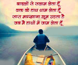 Hindi Shayari Images Photo Pictures For Whatsaap