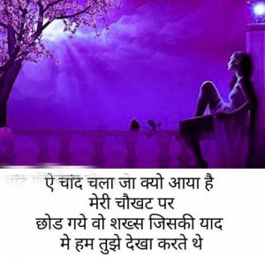 Hindi Judai Sad Shayari Images Pictures Free Download