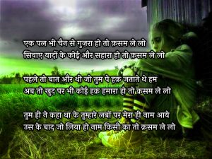 Ture Love Hindi Shayari Images Wallpaper Pictures Free Download