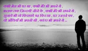 Hindi Judai Shayari Images Wallpaper Pics Download