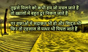 Hindi Judai Sad Shayari Images Pictures Download