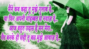 Romantic Hindi Shayari Images Wallpaper Pics Download
